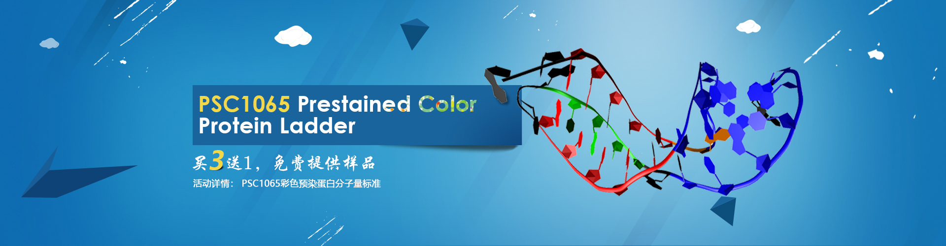 PSC1065 Prestained Color Protein Ladder